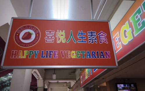 Happy Life Vegetarian